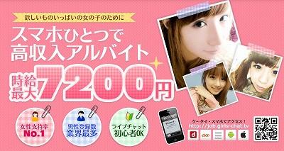 ガールズチャット(ガルチャ)は時給最大7200円のスマホ専門アダルトライブチャット